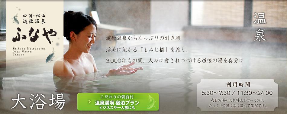 ふなや 温泉 大浴場