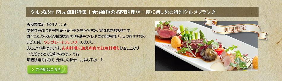 3種類のお肉料理